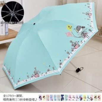 送料無料日傘 折りたたみ 三つ折 可愛い 子供 遮光 遮熱 UVカット加工 撥水加工 レディース 晴雨兼用 紫外線対策 軽量 傘