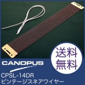 CANOPUS CPSL-14DR スナッピー