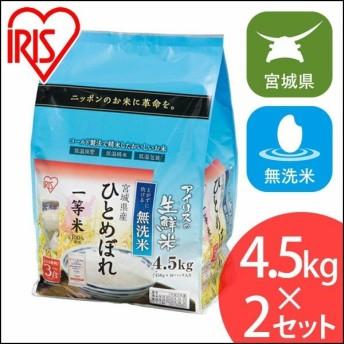 米 4.5kg 2袋セットアイリスオーヤマ お米 ご飯 ごはん 白米 送料無料 アイリスの生鮮無洗米 宮城県産 ひとめぼれ