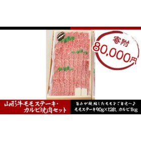 山形牛モモステーキ・カルビ焼肉セット Cコース