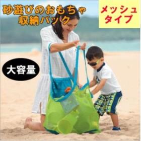 メッシュバッグ セット 砂場バッグ ビーチ お砂場 水遊び 海水浴 コンパクト こども バッグ キッズ マリングッズ 収納