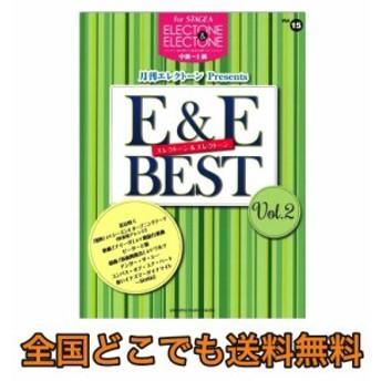 STAGEA エレクトーン&エレクトーン Vol.15 中~上級 E&EアンサンブルBEST Vol.2 ヤマハミュージックメディア