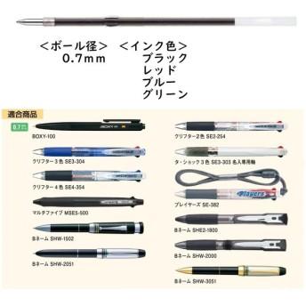三菱鉛筆 ボールペン 替芯 油性 ボール径:0.7mm インク色:黒・赤・青・緑 品番:S-7S 三菱鉛筆(uni) 専門ストア