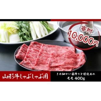 山形牛A4-5 モモしゃぶしゃぶ用 400g
