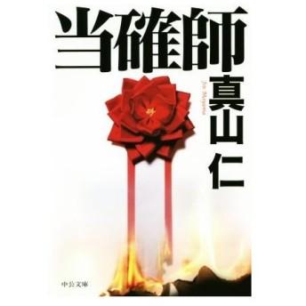 当確師 中公文庫/真山仁(著者)