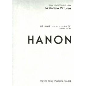 ピアノ教本 完訳 増補版 ハノン 上 ドレミ楽譜出版社