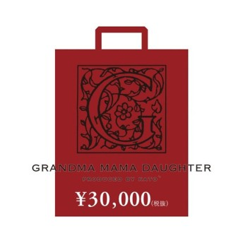 グランマママドーター お楽しみ福袋2019 ご予約商 3万円コース