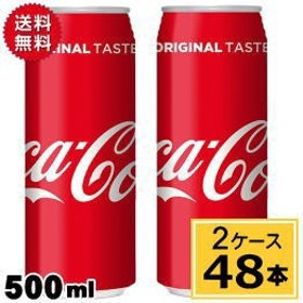 コカコーラ 500ml缶 送料無料 合計 48 本(24本×2ケース)コーラ  コカコーラ  炭酸飲料  炭酸  ソーダ コーク  こーら ジュース 甘味