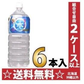 岩泉 龍泉洞の水 2リットルペットボトル 6本入