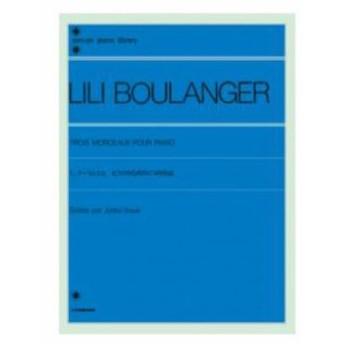 全音ピアノライブラリー リリー・ブーランジェ ピアノのための3つの作品 全音楽譜出版社