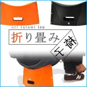 折りたたみ椅子 薄型 軽量 持ち運び ミニ 折り畳み イス チェア 携帯用 ブラック オレンジ アウトドア おしゃれ コンパクト