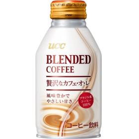 UCC ブレンドコーヒー 贅沢なカフェ・オ・レ (260g24本入)