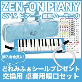 全音 271A ピアニー アルト 鍵盤ハーモニカ&スペア吹き口ホースセット 【レッスンどれみふぁシールプレゼント】