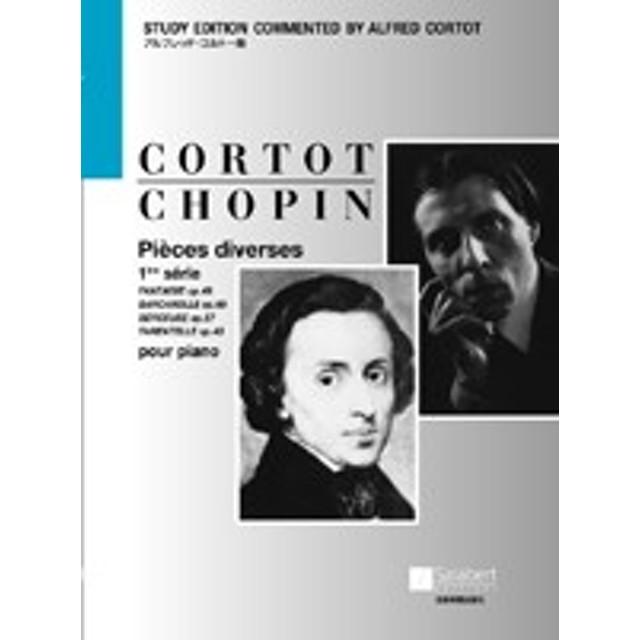 ショパン 作品集 第1集 コルトー版 全音楽譜出版社