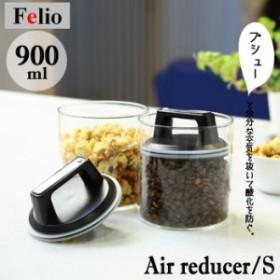キャニスター ガラス 900ml エアリデューサー S 保存容器 密閉 ガラスキャニスター ガラス保存容器 密閉容器 保存ビン
