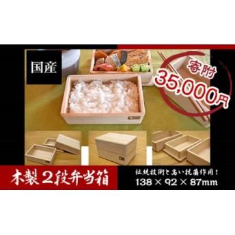 木製2段弁当箱 国産桐を使った弁当箱白木