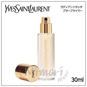 【送料無料】YVES SAINT LAURENT イヴサンローラン ラディアントタッチブラープライマー 30ml