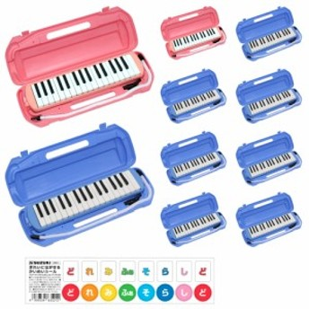 KIKUTANI MM-32 鍵盤ハーモニカ 10台セット ブルー×8台 ピンク×2台 【どれみシール×10枚付属】