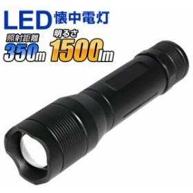 【送料無料】LED懐中電灯 強力 軍用 防災 1500LM ハンディーライト LEDライト 防水 電池式 ズーム機能