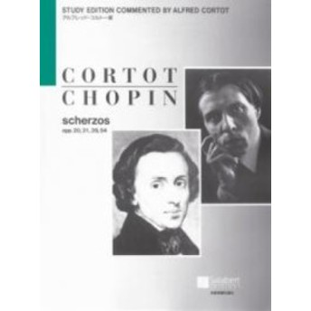 ショパン スケルツォ コルトー版 全音楽譜出版社
