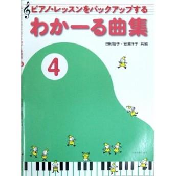 ピアノ・レッスンをバックアップする わかーる曲集 4 全音楽譜出版社