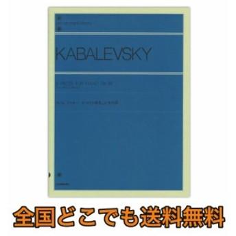 全音ピアノライブラリー カバレフスキー 6つのピアノ小曲集「こどもの夢」 Op.88 全音楽譜出版社