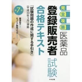 完全攻略医薬品登録販売者試験合格テキスト/藤澤節子
