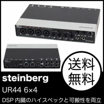 Steinberg UR44 6×4 USBオーディオインターフェース