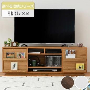 テレビ台 リビングボード 組み合わせ収納 引出し×2 幅150cm ( TV台 TVラック TVボード リビングボード )