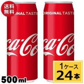 コカコーラ 500ml缶 送料無料 合計 24 本(24本×1ケース)コーラ  コカコーラ  炭酸飲料  炭酸  ソーダ コーク  こーら ジュース 甘味