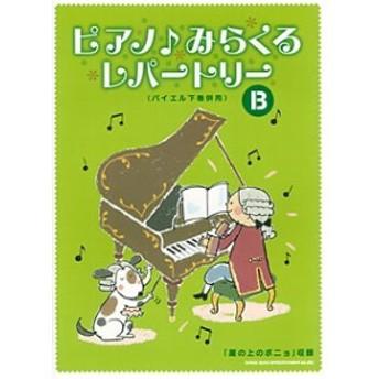 SHINKO MUSIC ピアノ♪みらくるレパートリー B(バイエル下巻併用)