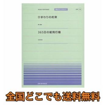 全音ピアノピース ポピュラー PPP-074 ひまわりの約束 365日の紙飛行機 全音楽譜出版社