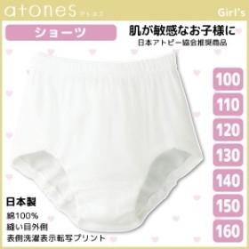 59f6d03021873 ジュニアレディース atones アトネス ショーツ 100cmから160cmまで グンゼ GUNZE パンツ 綿100% 日本