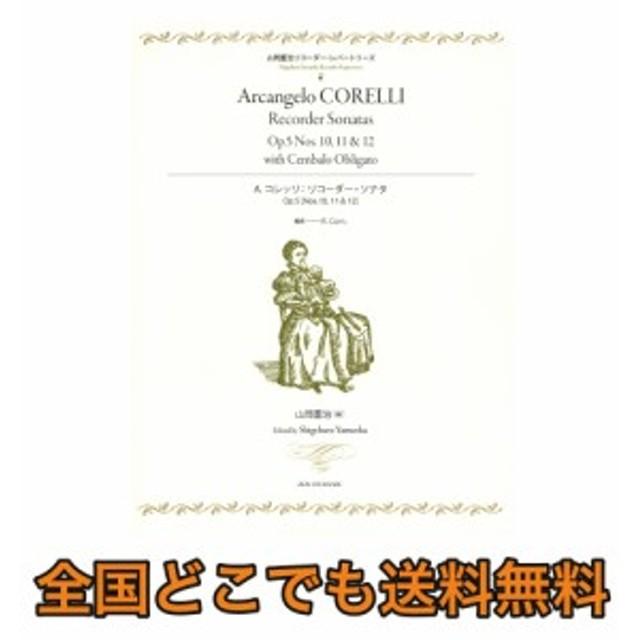 山岡重治リコーダーレパートリーズ A.コレッリ リコーダー・ソナタ Op.5 [No.10,11&12] 全音楽譜出版社