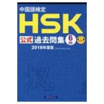 国家漢弁・孔子学院総部/中国語検定 Hsk公式過去問集 6級 2018年版
