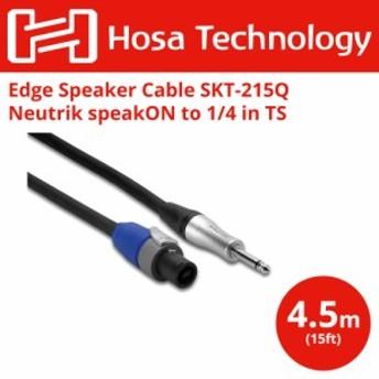 Hosa SKT-215Q 4.5m スピコン-モノラルフォン スピーカーケーブル