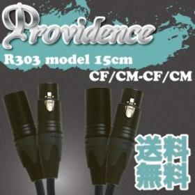 Providence R303 CF/CM-CF/CM 0.15m マイク・ラインケーブル