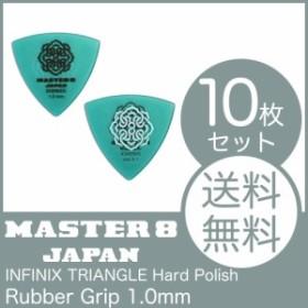 MASTER 8 JAPAN IFHPR-TR100 INFINIX TRIANGLE Hard Polish Rubber Grip 1.0mm ピック×10枚