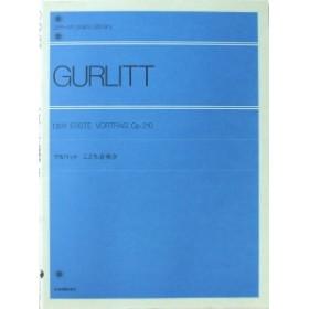 全音ピアノライブラリー グルリット こども音楽会 全音楽譜出版社
