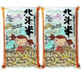 【平成30年度米】北斗米ゆきのつや 10kg(5kg×2袋)