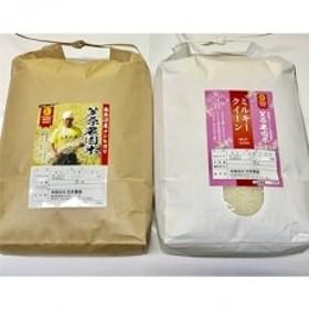 【平成30年産】南魚沼産笠原農園米コシヒカリ、ミルキークイーン食べ比べセット