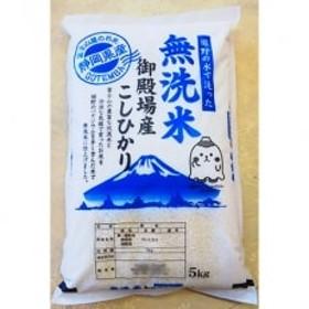 無洗米 御殿場こしひかり 5kg~松井米店の五つ星お米マイスター厳選~