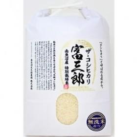 特別栽培米 南魚沼産コシヒカリ 富三郎 無洗米 5kg 4個入り20kg