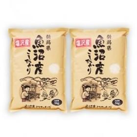 【平成30年産】南魚沼『塩沢産コシヒカリ』 精米 5kg×2袋
