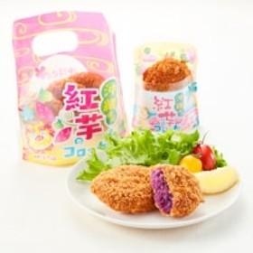 沖縄産紅芋コロッケ (70g×12個)×6袋