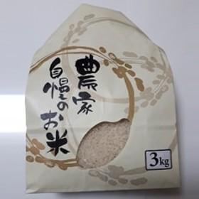 【30年産】京丹後米~水と文化が育んだ~こしひかり 3kg(白米)