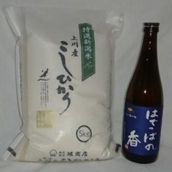 【阿賀町マンマ認定】「上川産こしひかり5kg」と「はでっぱの香720ml」セット