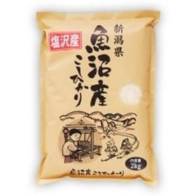 【令和元年産】南魚沼『塩沢産コシヒカリ』 精米 2kg×1袋