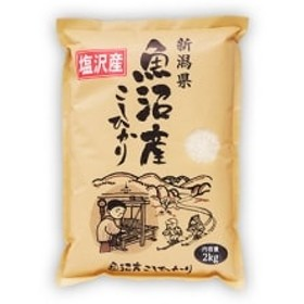 【平成30年産】南魚沼『塩沢産コシヒカリ』 精米 2kg×1袋