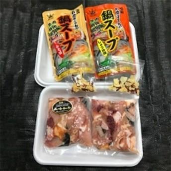 長崎和牛もつ鍋セット (和牛ミックスホルモン250gx2/鍋スープ500gx2種)